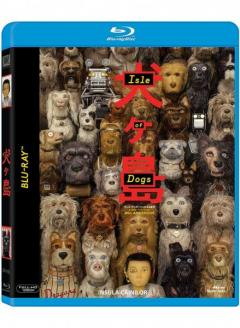 Insula cainilor (Blu Ray Disc) / Isle of Dogs